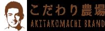 <JP> Akita komachi Brand