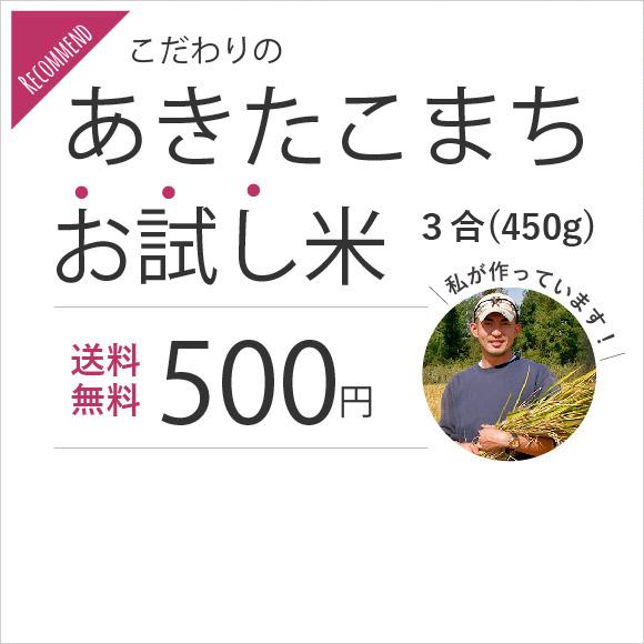 recommend こだわりの あきたこまち お試し米 3合(450g) 送料無料 500円 こだわり農場自慢のあきたこまちをぜひお試ください!
